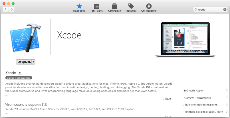 Scroll down to read : how to make an app xcode 6 by rochelle alers
